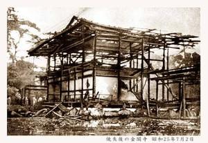 金閣寺 全焼