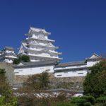 姫路城の歴史を簡単に解説
