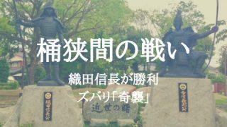 桶狭間の戦い織田信長と今川義元の象の写真