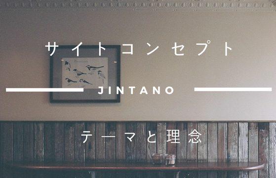 サイトコンセプトの画像