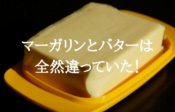 バターの画像