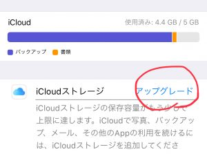 iCloudアップグレードの場所の画像
