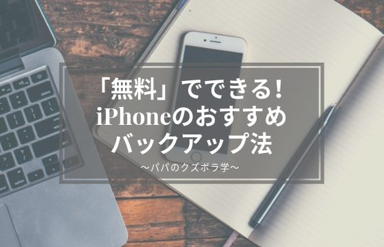 iPhoneのバックアップ方法の画像