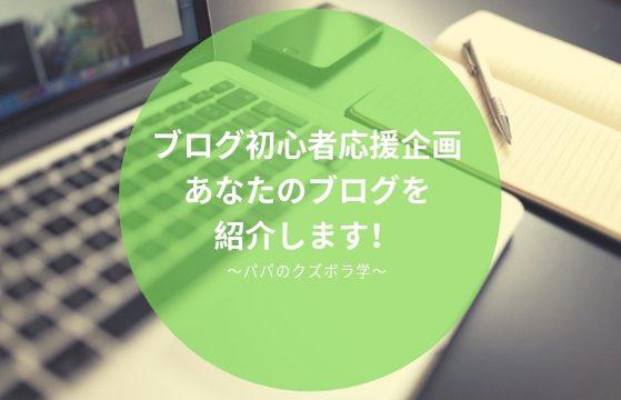 ブログ初心者応援企画