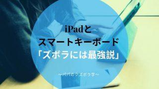iPadとスマートキーボードのアイキャッチ