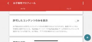 許可したコンテンツの設定画面の画像