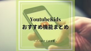YoutubeKidsのおすすめ機能の画像